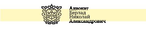Адвокат — Берлад Николай Александрович